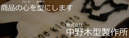 株式会社中野木型製作所
