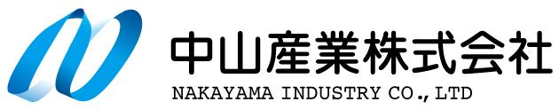 中山産業株式会社