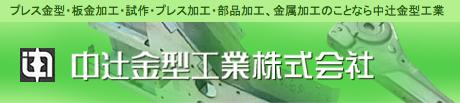 中辻金型工業株式会社