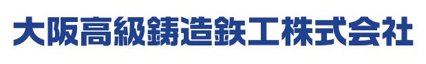 大阪高級鋳造鉄工株式会社