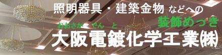 大阪電鍍化学工業株式会社