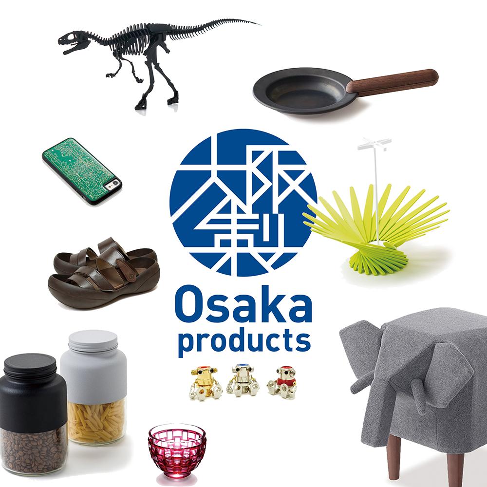 大阪製ブランド認定製品