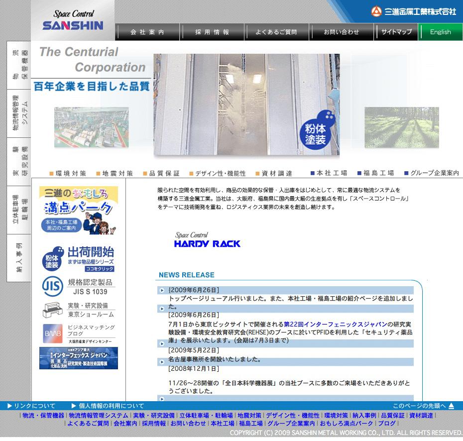 三進金属工業株式会社HP