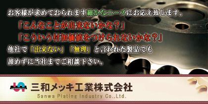 三和メッキ工業株式会社