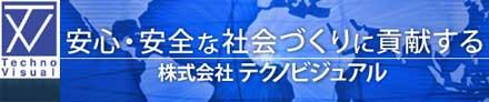 株式会社テクノビジュアル