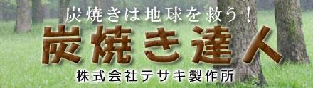 株式会社テサキ製作所
