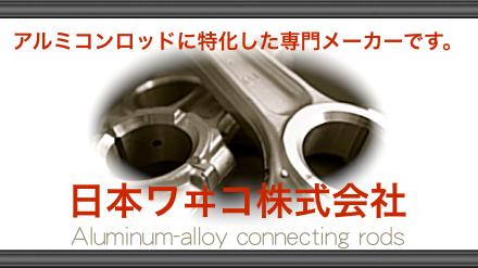 日本ワヰコ株式会社