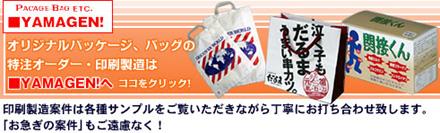 株式会社山元紙包装社