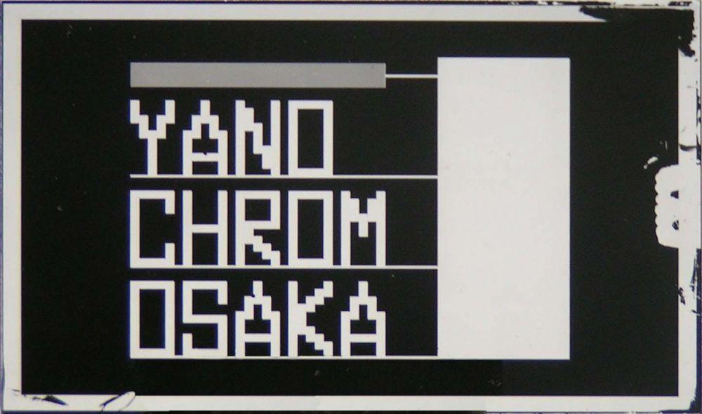 合資会社矢野クローム工業所