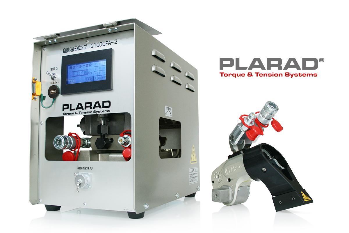 デジタル自動油圧ポンプ IQ100CFA-2(油圧トルクレンチ用ポンプ)