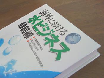 水ビジネスの書籍,資料