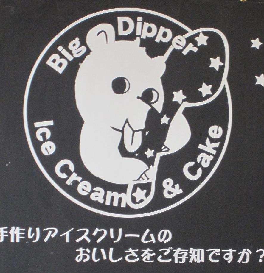 手づくりアイス Big Dipperのキャラクター くまちゃん