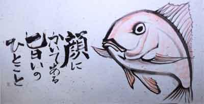 鰻屋ディスプレイ。鯛の和風イラスト。