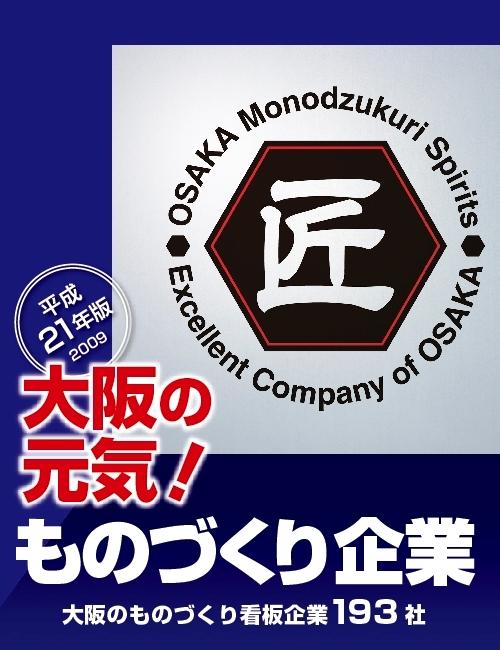 大阪の元気 ものづくり企業 平成21年度版