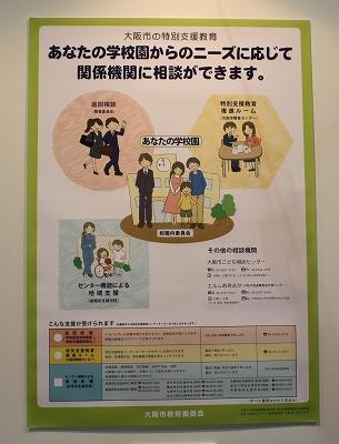 大阪市長賞作品(大阪市の特別支援教育のポスター)