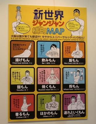 大阪市長賞作品(新世界ジャンジャン横町ユニバーサルデザインギャグマップ)