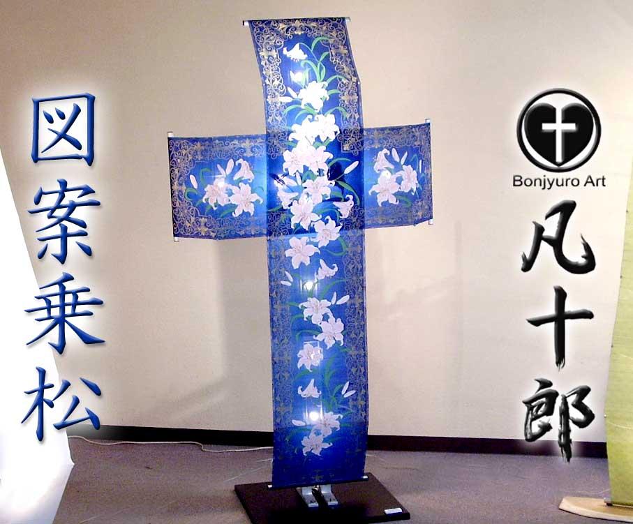 凡十郎オフィスと乗松さんのコラボ作品 復活の十字架