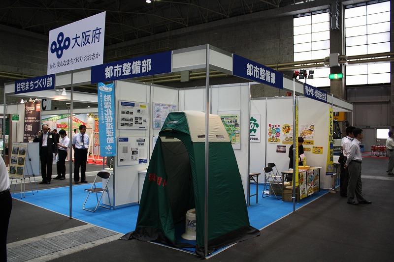 大阪府の展示ブース