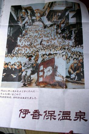 和紙にフルカラー印刷した観光ポスター