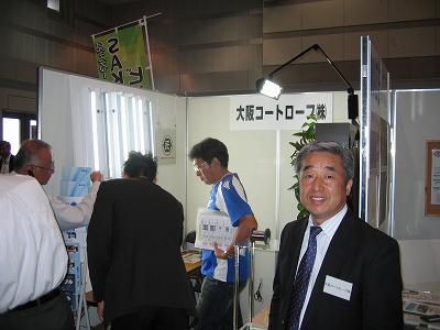 大阪コートロープ株式会社