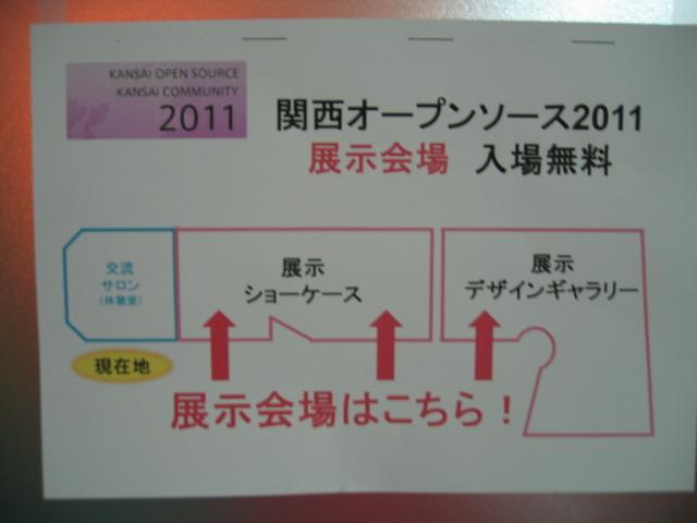 関西オープンソース展示会場案内