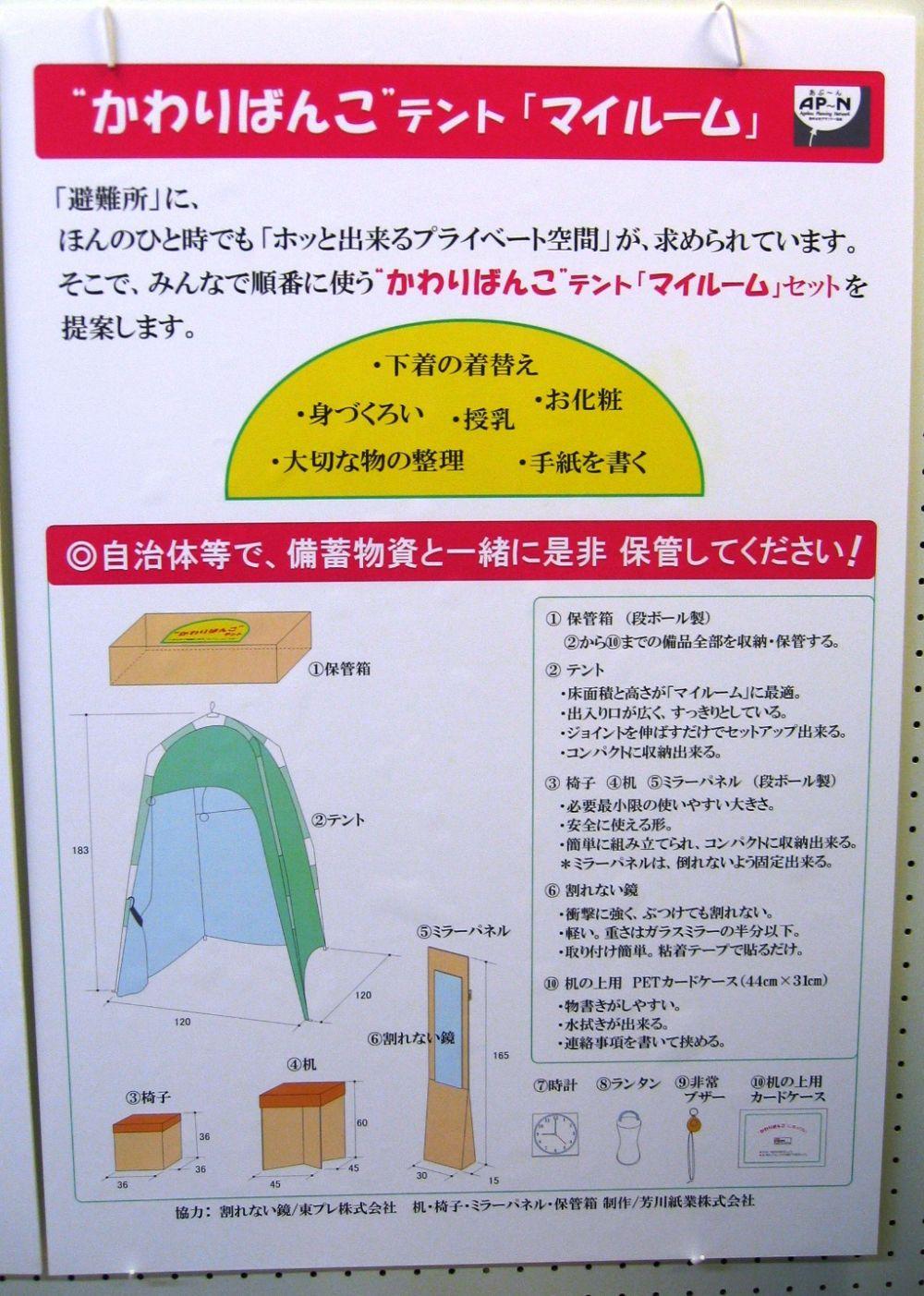 かわりばんこテントの提案パネル