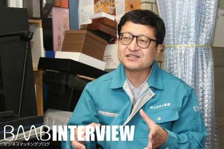 第9回BMVBインタビュー村上紙器工業所代表村上誠氏