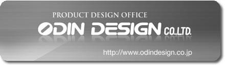プロダクトデザイン事務所 オーディンデザイン株式会社