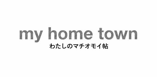 『my home town わたしのマチオモイ帖』参加クリエイター募集