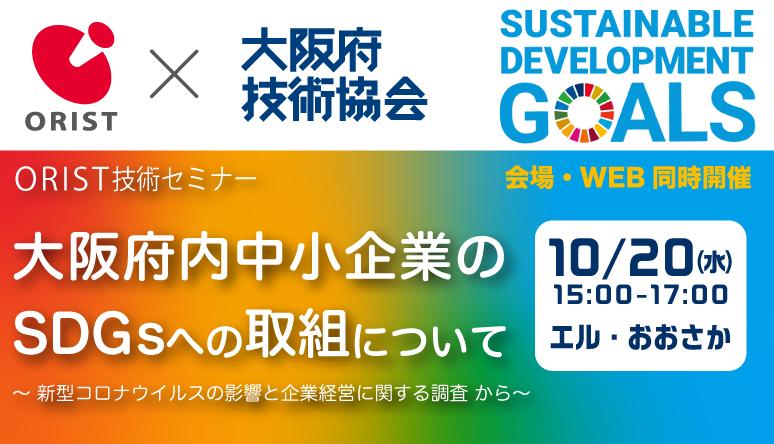 ORIST技術セミナー 大阪府内中小企業のSDGsへの取組について ~「新型コロナウイルスの影響と企業経営に関する調査」から~
