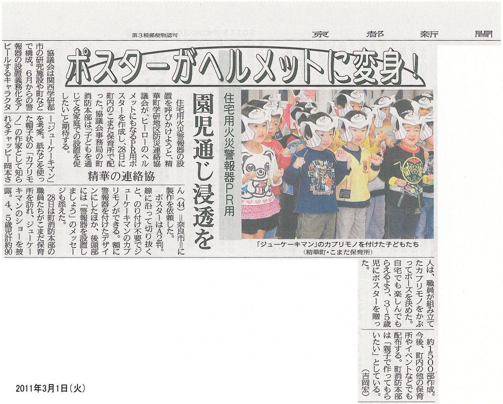 ジューケーキマンかぶりもの掲載京都新聞