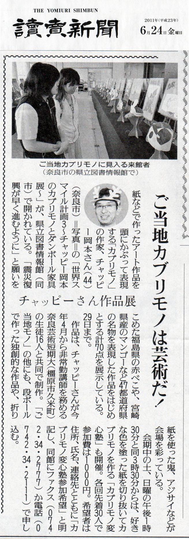読売新聞世界スマイル計画3