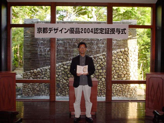 京都デザイン優品受賞式