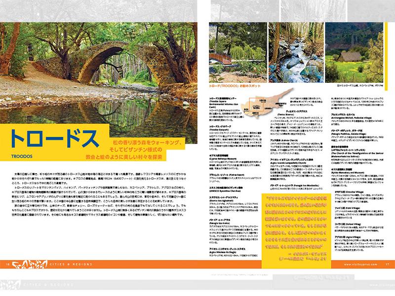 キプロス観光ガイド中ページ1
