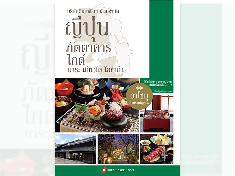 タイ語翻訳レストランガイド表紙