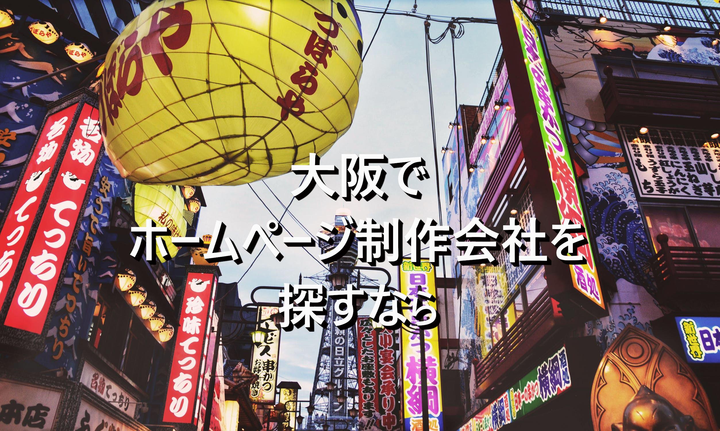大阪でホームページ制作会社を探す方法