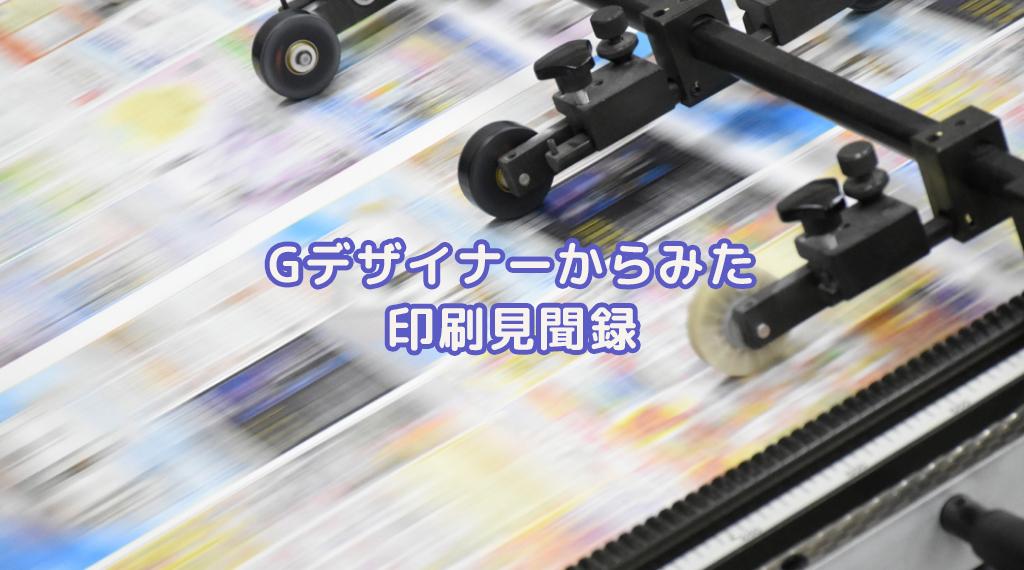 Gデザイナーからみた印刷見聞録