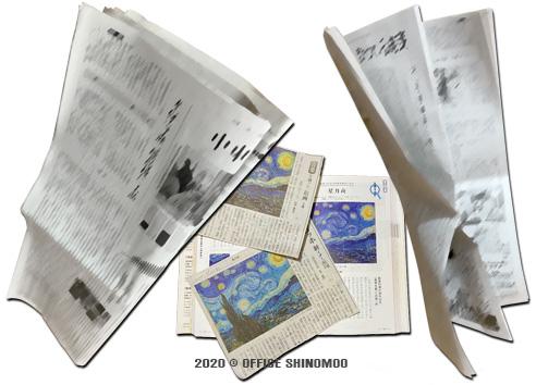 オフィスしのも 新聞紙 切り抜き スクラップ 電車内 折りたたみ