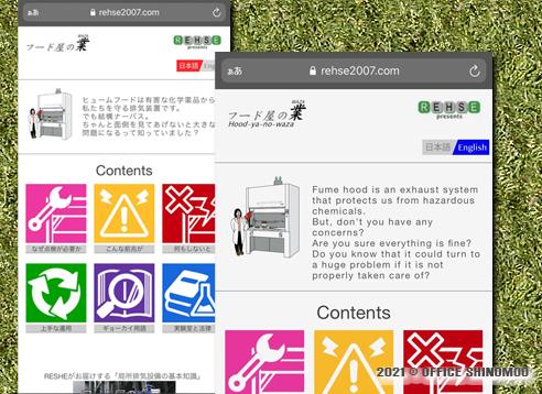 reuse HP 英語版 ホームページ制作 オフィスしのも