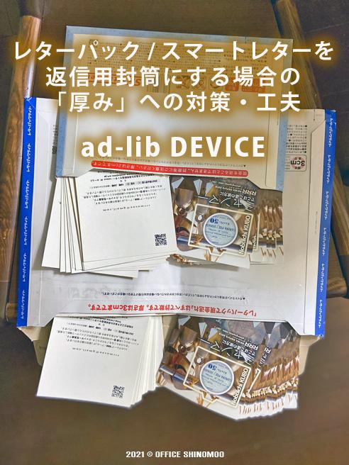 オフィスしのも レターパック スマートレター 工夫 返信用封筒 device アドリブ