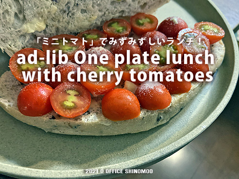 アドリブレシピ オフィスしのも ミニトマト 塩トマトご飯 塩トマト丼ぶり トマト炊込みご飯 ミニトマトサンドイッチ ランチ ヒントレシピ