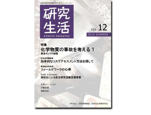 フリーペーパー「研究生活」vol.12