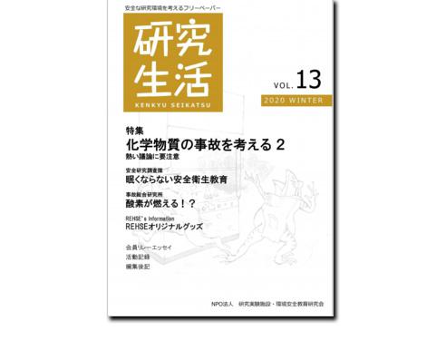 REHSE 研究生活 vol.13