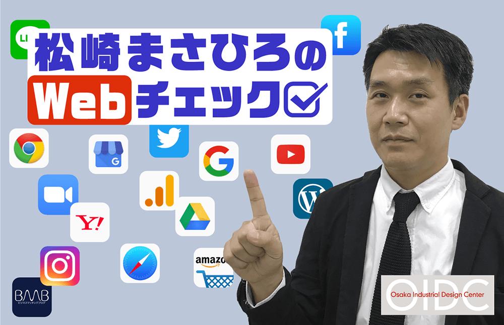 松崎まさひろのWebチェック