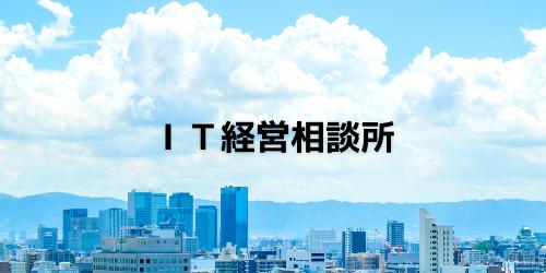 IT経営相談所