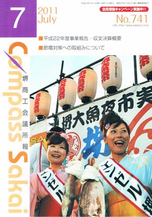 Compass Sakai / 堺商工会議所報