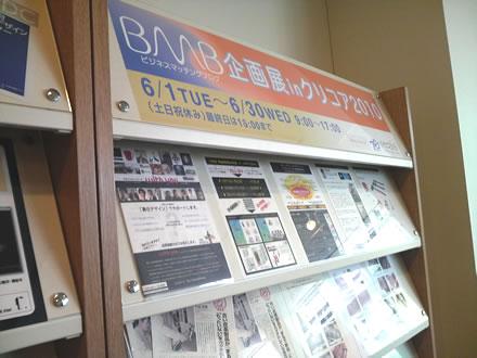 「BMB企画展inクリコア2010」02