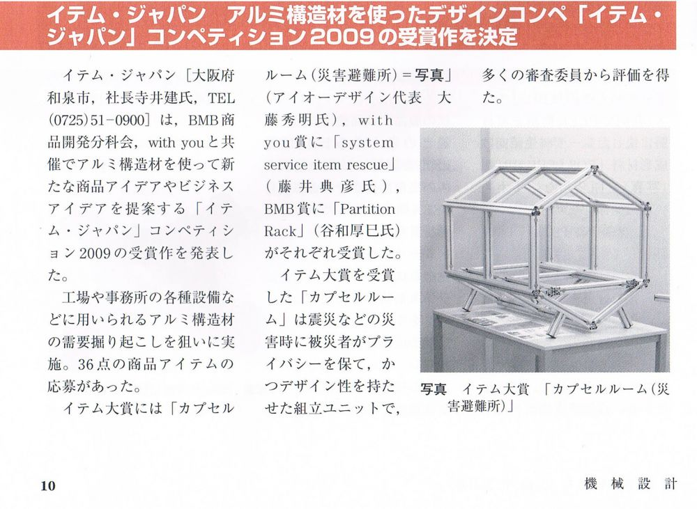 「イテム・ジャパン」コンペティション2009記事