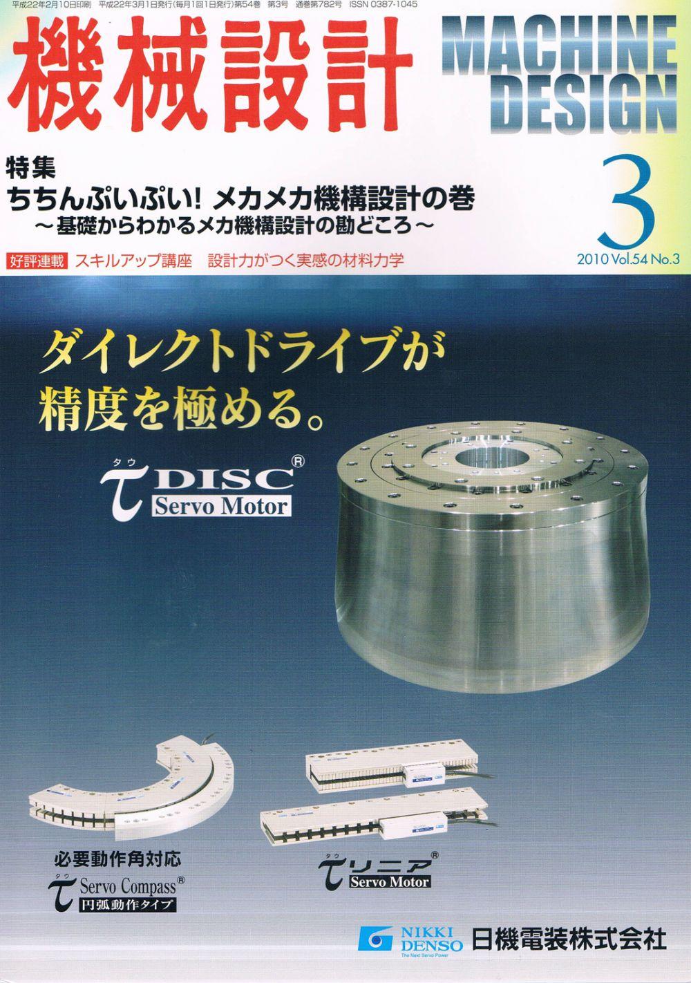 機械設計2010 vol.54_No.3号「イテムコンペ」掲載