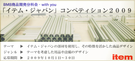 「イテム・ジャパン」コンペティション2009 説明会